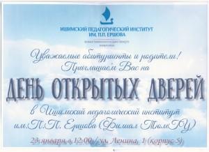 День открытых дверей Ишимский педагогический институт им. П.П. Ершова