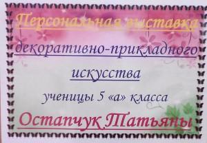 таня 5