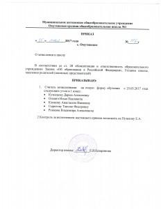 приказ № 106у от 25.05.2017 о зачислении в школу