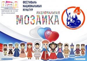 4 ноября - День народного единства (веб)