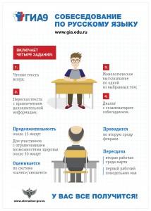 O_sobesedovanii_po_russkomu_yazyku