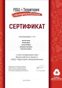 ПОЛУФ_page-0001