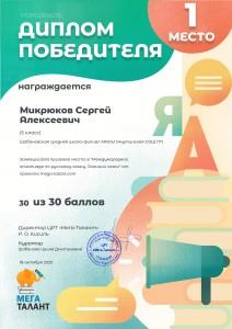 826036_mikryukov-sergey-alekseevich