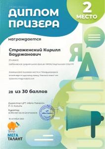 826041_strazhenskiy-kirill-baurzhanovich